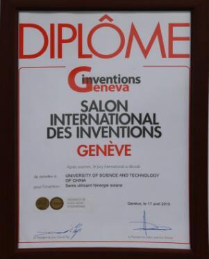 2015日內瓦國際發明展金獎